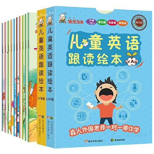 儿童英语跟读绘本 儿童故事书 3-6周岁早教启蒙 幼儿园宝宝学英语口语