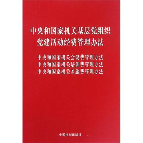 和国家机关会议费管理办法 和国家机关培训费管理