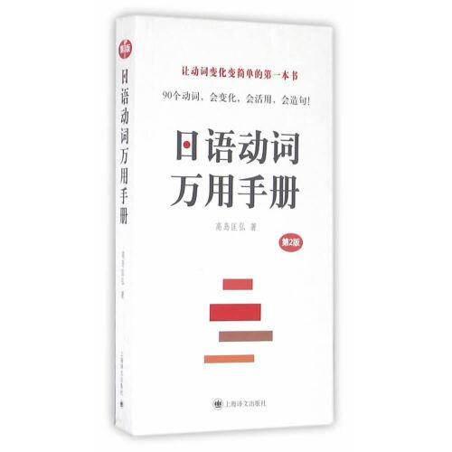 日语动词万用手册(第二版) (日)高岛匡弘  上海译文
