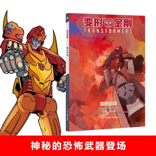 变形金刚:毁灭行动 中文全彩漫画 霸天虎擎天柱大黄蜂