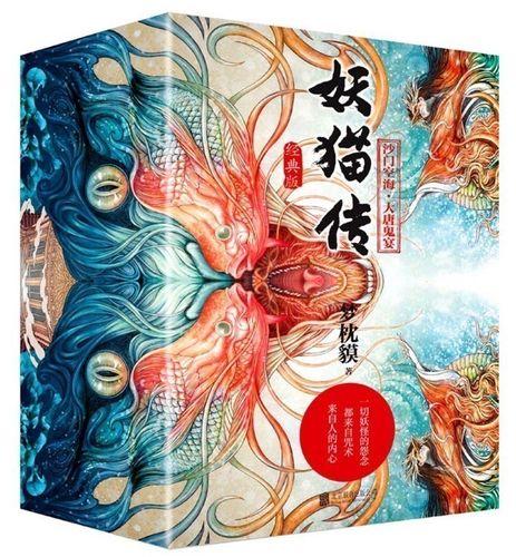 正版现货包邮 妖猫传 全四册 套装  阴阳师作者梦枕貘