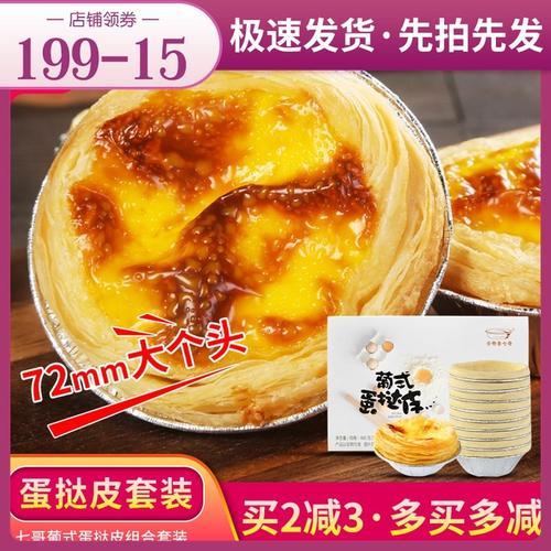 蛋挞皮 半成品30个装 葡式蛋挞酥皮带锡纸底托蛋挞液烘焙原料