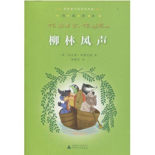 正版 现货 柳林风声/杨静远 译/亲近母语经典童书阅读