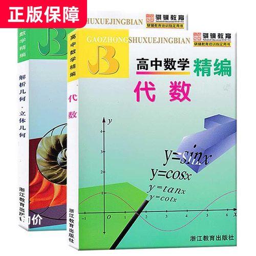 正版全2册高中数学精编代数+解析几何,立体几何竞赛
