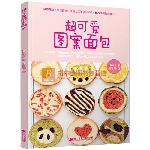 超可爱图案面包 烘焙食谱大全书籍 面包食谱书 面包烘焙制作大全做法