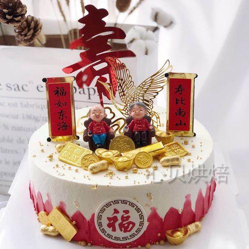 祝寿蛋糕烘焙生日蛋糕装饰摆件老寿爷爷奶奶寿星