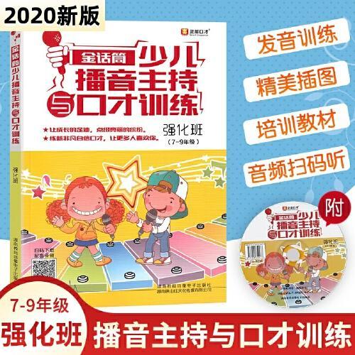 七年级练口才的书实用教程书籍手册初中生综合语言能力锻炼培训班教材