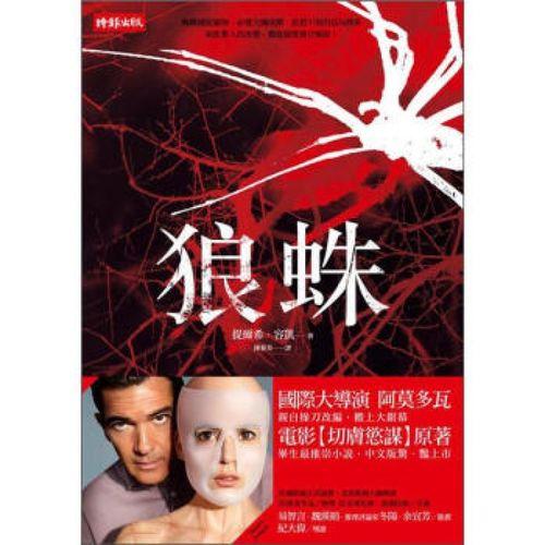 预订台版 狼蛛 2011电影切肤慾谋原著小说惊悚科幻小说