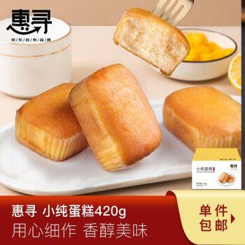 惠寻 肉松饼手撕面包组合 休闲零食品学生早餐蛋糕券 小纯蛋糕420g