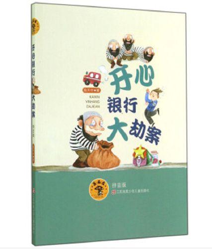 开心银行大劫案-拼音版童书陈天中江苏少年儿童出版社