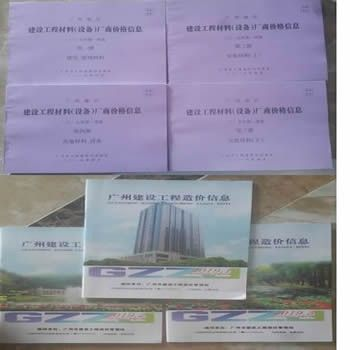 广州地区建设工程材料(设备)厂商价格信息1套7本含广州建设工程造价