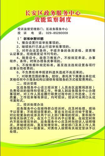 578画布海报展板喷绘贴纸素材5政务服务中心效能监察制度1