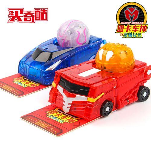 神奇历险记之盟卡车神玩具灵兽纪元儿童男孩变形战车