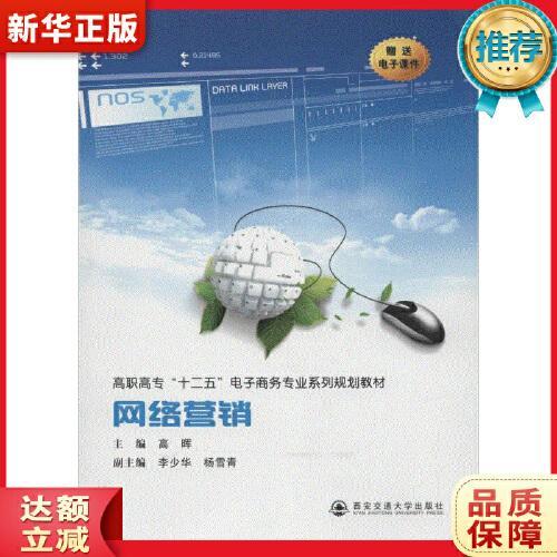 网络营销,西安交通大学出版社,高晖 主编,9787560541532【正版保障】