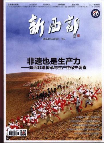 新西部(2021年-第5期)/期刊杂志