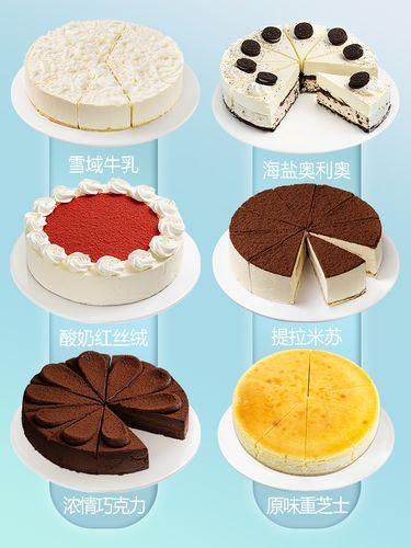 蓓听冷冻西式乳酪慕斯蛋糕整箱6种口味任意搭配糕点