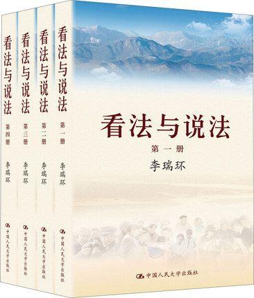 全四册 中国本科研究生教材 军事  李瑞环著 中国人民大学