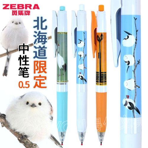日本斑马zebra北海道限定小胖鸟中性笔jj15蓝黑色仙鹤