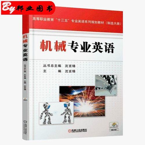 邦业图书 正版现货 机械英语 沈言锦 高等职业教育机械制造书籍 机械