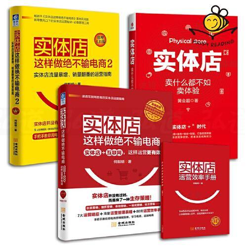营销方法案例 推广策略技巧 互联网+o2o 门店经营管理书籍