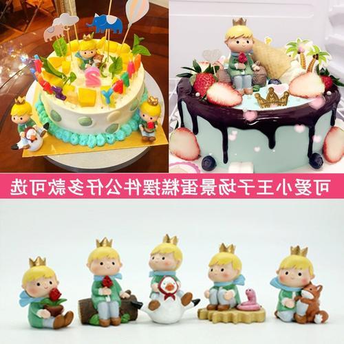 节卡通可爱小王子玫瑰花日落场景儿童生日蛋糕