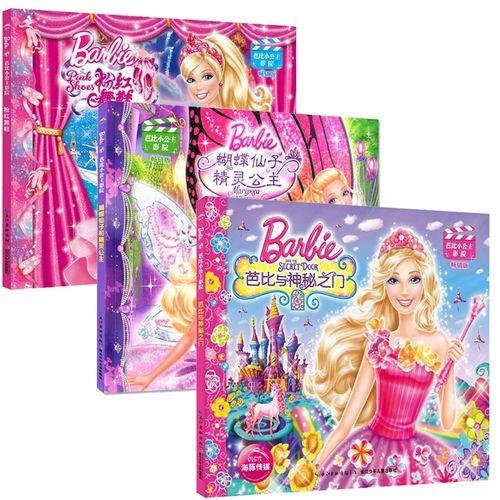 芭比小公主影院3册 芭比粉红舞鞋+芭比与神秘之门+蝴蝶仙子和精灵公主