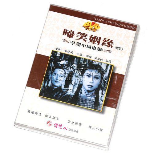 {俏佳人} 早期中国国产老电影光盘碟片: 啼笑姻缘(dvd)粤语版
