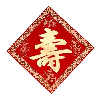 寿字贴大号生日寿宴装饰贺祝寿植绒布烫金福寿字喜庆用品 50cm寿字