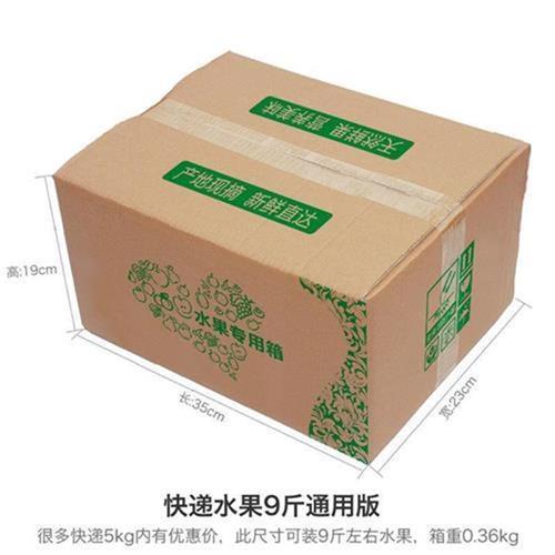 d快递水果纸箱5斤版五层加t硬纸板箱水果电商发货打包装.箱子十