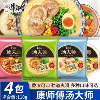 康师傅汤大师泡面方便面 日式豚骨泡面番茄牛腩方便速食面 【4包】