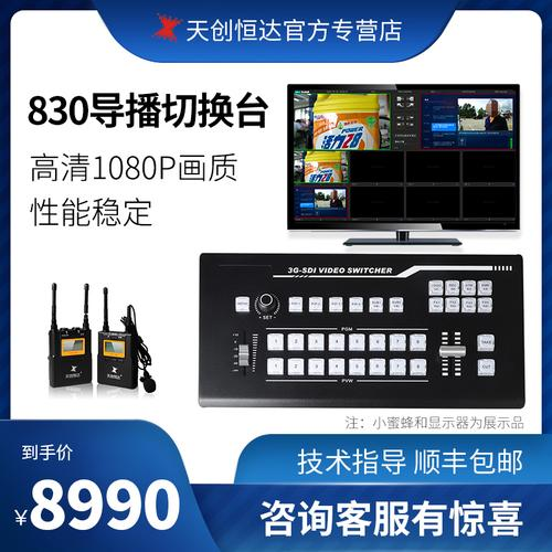 天创恒达tchd-830录播专用导播台切换键盘控制键盘高清视频直播机