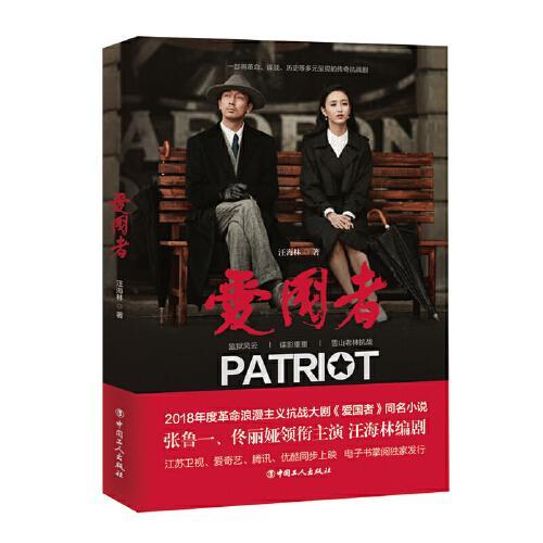 佟丽娅 主演 2018年度革命浪漫主义抗战大剧《爱国者》原著小说畅销
