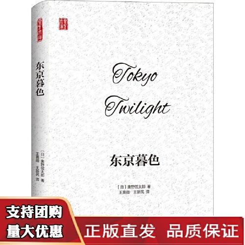 【t正版现货】东京暮色 (日)奥野信太郎 正版书籍小说