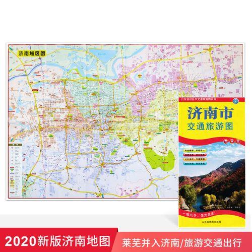 2020新版济南市交通旅游地图 莱芜并入山东济南
