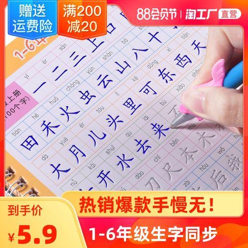 练二三四五六年级楷书练习贴写字正楷初学者口算题卡看拼音写词语儿童