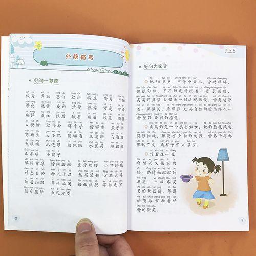 素材写作专项训练作文日记起步写作辅导书籍写人写景成长记事阅读训练