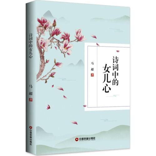 诗词中的女儿心 中国财富出版社 马超 著 著作 中国古典小说,诗词