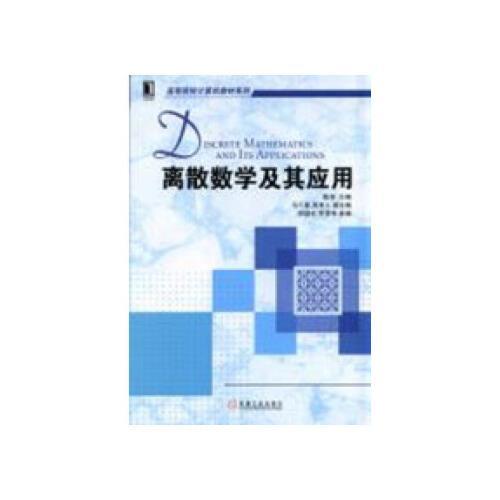 离散数学及其应用 陈琼,马千里,周育人,等