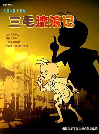 卡通木偶剧《三毛流浪记》