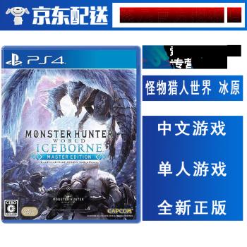 【ps4/ pro/slim/ ps5 游戏机使用】不支持电脑 怪物猎人世界冰原 怪