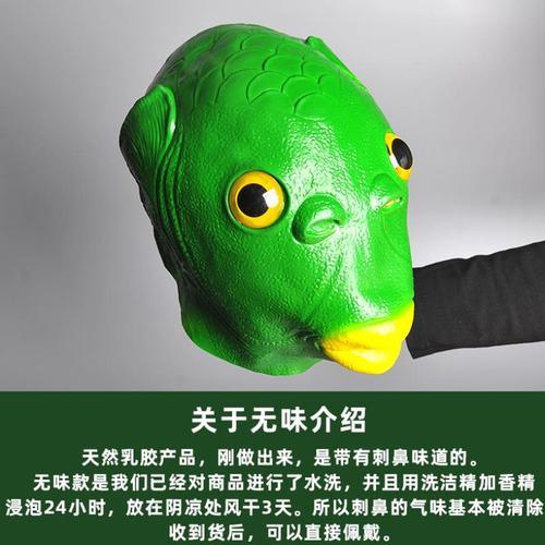 绿头怪头套抖音绿鱼人头套无味搞笑马驴头猩猩抖音