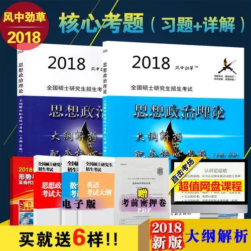 考研风中劲草2018年考研大纲解析配套核心+ 2