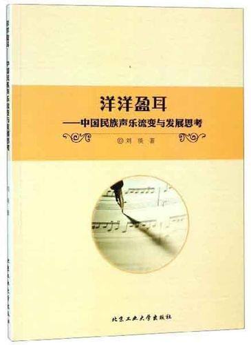 洋洋盈耳--中国~~声乐流变与发展思考