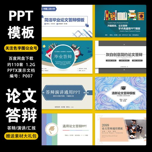 毕业答辩ppt模板素材广告平面设计师学生学习作品ps素材图案图标