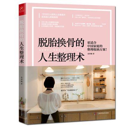 脱胎换骨的人生整理术 整理收纳方案生活小窍门 房间整理技巧 分类