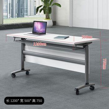 百名特 办公室折叠桌条形桌培训洽谈桌椅组合可拼接会议桌移动电脑