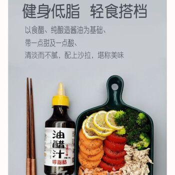 油醋汁0脂肪低卡低脂日式和风轻卡拌菜汁健身轻食脱脂
