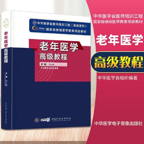 【现货】老年医学教程/继续医学教育医师培训工程项目