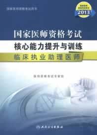 2013国家医师资格考试—核心能力提升与训练—临床