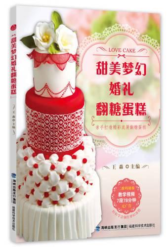 甜美梦幻婚礼翻糖蛋糕